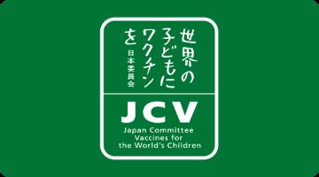 「認定NPO法人世界の子どもにワクチンを 日本委員会(JCV)」での活動