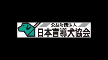 「日本盲導犬協会様」での活動